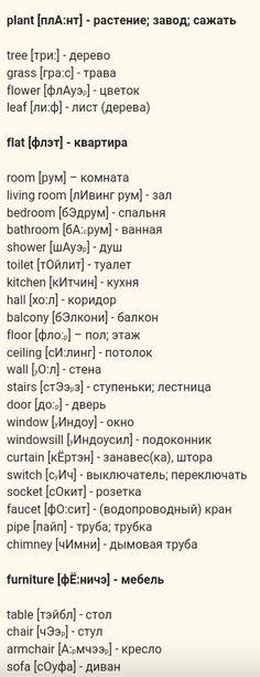 Russian Language Lessons, Russian Lessons, Russian Language Learning, Learn A New Language, English Lessons, English Idioms, English Vocabulary, English Grammar, English Language