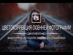Цветокоррекция осенней фотографии.<br><br>#photoshop #фотошоп #фш #ps #видеоурок #урок #psclub