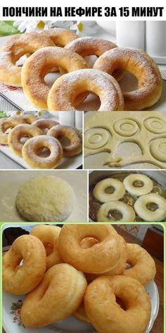 Kefir Donuts in 15 Minuten. Das Rezept ist für jede Hausfrau nützlich - Еда и напитки - Dessert Bulgarian Recipes, Russian Recipes, Baking Recipes, Cake Recipes, Dessert Recipes, European Cuisine, Pudding Desserts, Good Food, Yummy Food