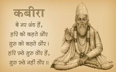 asaram bapu kabir wallpaper #kabir #wallpaper
