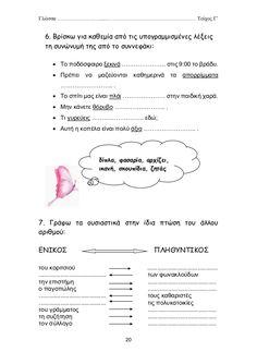β΄ δημοτικού γλώσσα γ΄ τεύχος Learn Greek, Greek Language, Elementary Schools, Teaching, Education, Words, Greek, Primary School, Onderwijs