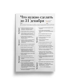Силамедиа: тематический чек-лист редакции