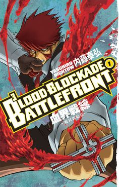 DEAL OF THE DAY Blood Blockade Battlefront Volume 1 TPB - $6.59 Retail Price: $10.99 You Save: $4.40 Trigun creator, Yasuhiro Nightow returns to Dark Horse with a frantic new mini-series! A breach between Earth and the netherworlds has opened up over the city of New York, trapping New Yorkers and creatures from  other dimensions Sci-fi insanity from the creator of Trigun ! TO BUY NOW CLICK LINK BELOW http://www.shareasale.com/m-pr.cfm?merchantID=8908&userID=138292&productID=598757949