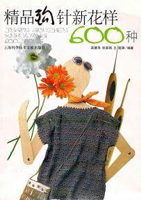 600 узоров вязания крючком (Китай) - Tayrin 3 - Picasa Web Albums