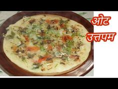 ओट उत्तपम /Oats Uttapm Healthy Breakfast Recipe - YouTube Healthy Meals For Kids, Healthy Breakfast Recipes, Kids Meals, Healthy Recipes, Spinach Soup, Cheeseburger Chowder, Youtube, Food, Health Recipes