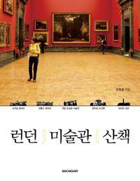 [런던 미술관 산책] 전원경 지음 | 시공아트 | 2010-07-26 | 2015-05-31 읽음