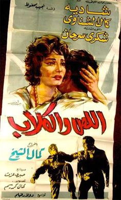 Movie poster for Al Liss Wal Kilab ('The thief and the Hounds', or 'Chased by… Egyptian Movies, Egyptian Art, Naguib Mahfouz, Egypt Movie, Film Adaptation, Old Stamps, Old Egypt, Art Walls, Old Magazines