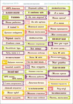 Дом Старцевых Baby Album, Pocket Letters, Free Prints, Chipboard, Baby Decor, Baby Cards, My Children, Project Life, Kids And Parenting