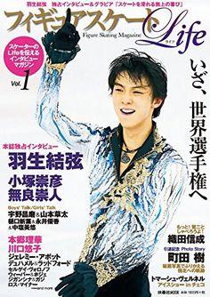 「フィギュアスケート Life Vol.1」2015年3月/扶桑社