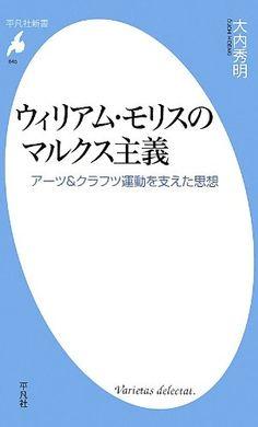 モリスのアーツ・アンド・クラフツ的でないところではないのだけど、運動の他のデザイナーと少しずれているところについては、この本を読めばいいと思う。# ムサビ通信デザイン史 『ウィリアム・モリスのマルクス主義』 http://www.amazon.co.jp/dp/4582856454/