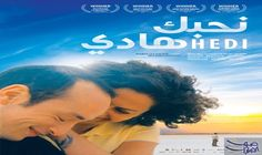 """عرض """"نحبك هادي"""" في نادي السينما الأفريقية خلال مهرجان الأقصر: يعود الفيلم التونسي """"نحبك هادي""""، للمخرج محمد بن عطية مرة أخرى إلى مصر للعرض…"""