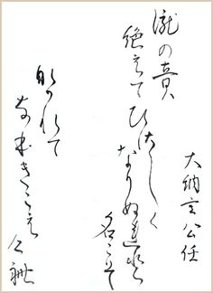 """Japanese poem by Fujiwara no Kinto from Ogura 100 poems (early 13th century) 滝の音は 絶えて久しく なりぬれど 名こそ流れて なほ聞こえけれ """"Though the waterfall / Ceased its flowing long ago, / And its sound is stilled, / Yet, in name it ever flows, / And in fame may yet be heard."""" (calligraphy by yopiko)"""