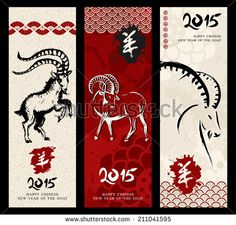Chinese New Year of the Goat 2015 vintage Asian style banners set. EPS10 vector file organized in layers for easy editing. - stock vector