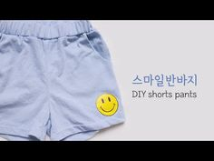고무줄반바지/DIY shorts pants/유아복100~120/무료패턴공유/여름바지/아이옷만들기[달콤한바느질] - YouTube Diy Shorts, Gym Shorts Womens, Baby Kids, Children, Pants, Clothes, Fashion, Shorts Tights, Young Children