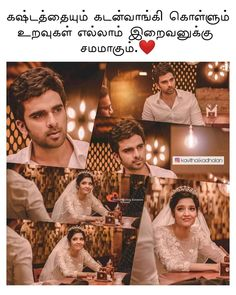 Tamil Motivational Quotes, Missing Quotes, Beautiful Photos Of Nature, Actor Photo, Besties, Fairy Tales, Feelings, Qoutes, Fans