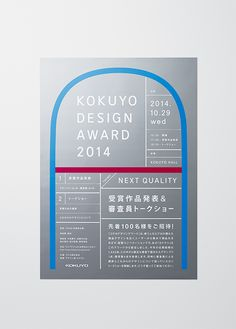 KOKUYO DESIGN AWARD 2014(2014年)/CD:田川欣哉(takram design engineering) AD+D:岡本健  #KenOkamoto