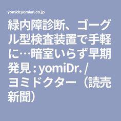 緑内障診断、ゴーグル型検査装置で手軽に…暗室いらず早期発見 : yomiDr. / ヨミドクター(読売新聞)