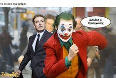 Zougla online Joker, Fictional Characters, Jokers, Fantasy Characters, Comedians, The Joker