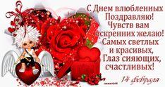 Валентинка для тебя. Музыкальная поздравительная открытка с Днем влюбленных