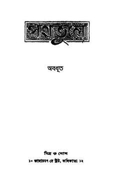 Online Public Library of Bangladesh: Pathbhule