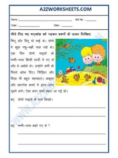Worksheet of Hindi - Unseen Passage in Passage-Hindi-Language 2nd Grade Reading Worksheets, 2nd Grade Math Games, Creative Writing Worksheets, Worksheets For Class 1, Blends Worksheets, Hindi Worksheets, Reading Comprehension Worksheets, Grammar Worksheets, Printable Worksheets