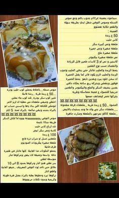 سينابون رول Food And Drink Recipes Yummy Food