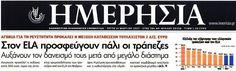 ΑΥΞΗΣΗ ELA ΚΑΤΑ 300.000.000 ΕΥΡΩ ΑΠΟ ΤΙΣ ΕΛΛΗΝΙΚΕΣ ΤΡΑΠΕΖΕΣ !!! http://www.kinima-ypervasi.gr/2017/03/ela-300000000.html #Υπερβαση #ELA #τραπεζες #Greece