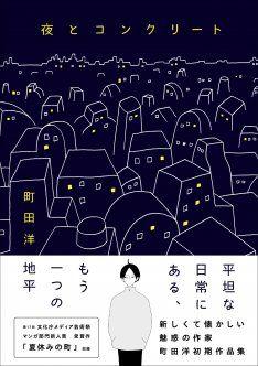 『夜とコンクリート』町田洋 / 祥伝社