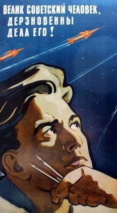 Решетников Борис Андреевич (1921) «Велик советский человек, дерзновенны дела его!» 1962