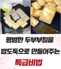 Korean Dishes, Korean Food, Easy Cooking, Cooking Recipes, K Food, Tofu Dishes, Instant Pot Pressure Cooker, Yams, Food Plating