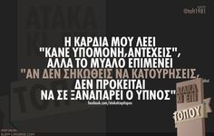 Funny Cute, The Funny, Hilarious, Teaching Humor, Funny Greek, Funny Statuses, Greek Quotes, Have A Laugh, English Quotes