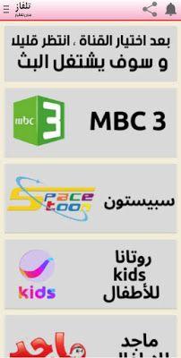 تحميل تلفاز بدون تقطيع جميع القنوات أقوى تطبيق لمشاهدة جميع القنوات العربية على أجهزة الأندرويد 2020 Tv App Incoming Call Screenshot