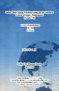 Junior high school teaching guide for the japanese course of study : mathematics (grade 7-9) / edited by Masami Isoda.  LB 1645 J
