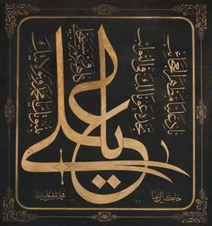 Ottoman Calligraphy Art, Mehmed Şefik Efendi, 1850 (Osmanlı Hat Sanatı) Persian Calligraphy, Islamic Art Calligraphy, Caligraphy, Islamic Motifs, Beautiful Names Of Allah, Islamic Paintings, Islamic Images, Islamic World, Ottoman Empire