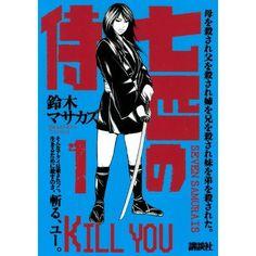 "Graphic novel ""Seven Samurai"" #1- Masakazu Suzuki. ( HAS NOTHING to do with the same title of the movie directed by Akira Kurosawa)"