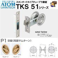 引戸 ドア兼用玄関錠デジタルロックスーパースリム30 シルバー