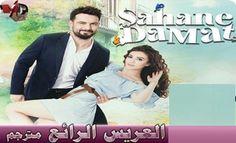 Fraja tv: Al 3aris Al rai3 ep 5 | العريس الرائع الحلقة 5