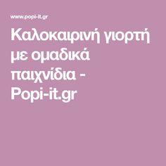 Καλοκαιρινή γιορτή με ομαδικά παιχνίδια - Popi-it.gr