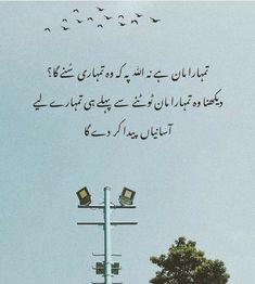 Allah Quotes, Urdu Quotes, Qoutes, Islamic Messages, Islamic Quotes, Inspirational Quotes With Images, Islam Hadith, Beautiful Rose Flowers, Urdu Thoughts