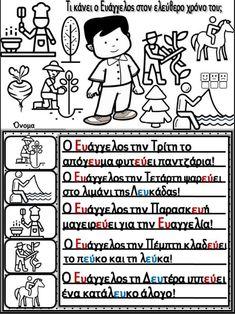 School Hacks, School Tips, School Stuff, Learn Greek, Speech Therapy, Special Education, Elementary Schools, Letters, Comics