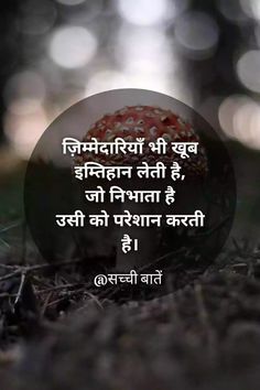 Hindi Quotes On Life, Epic Quotes, Funny Quotes, Life Quotes, Qoutes, Morning Prayer Quotes, Morning Prayers, Morning Msg, Girly Attitude Quotes