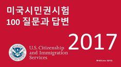 미국시민권시험 2017 - 100 질문과 답변