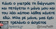 Greek Memes, Funny Greek Quotes, Sarcastic Quotes, Funny Statuses, Funny Phrases, Clever Quotes, Magic Words, Funny Stories, Stupid Funny Memes
