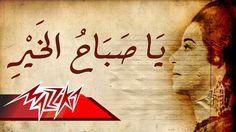 Ya Sabah El Khair Umm Kulthum يا صباح الخير ام كلثوم In 2020 Umm Kulthum Novelty Sign Art