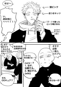 Cool Anime Wallpapers, Haikyuu Fanart, Cute Anime Character, Fujoshi, Couple, Anime Characters, Anime Art, Illustration Art, Fan Art