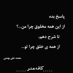 محمد علی بهمنی ⚫  . پاسخ بده از این همه مخلوق چرا من...؟ . تا شرح دهم، از همه ی خلق چرا تو... . #محمدعلی_بهمنی #كافه_هنر