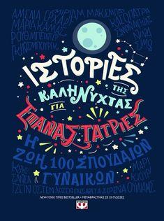 Ιστορίες της καληνύχτας για επαναστάτριες – Κόκκινη Αλεπού Books To Read, My Books, Book Show, Best Sellers, Literature, Map, My Love, Reading, Biographies