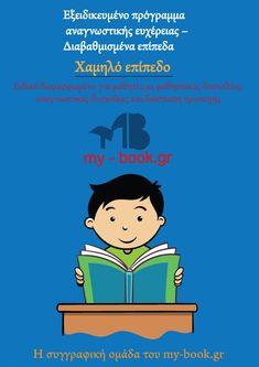 Διδασκαλία Αναγνωστικής Κατανόησης – Χαμηλό | My-Book.gr