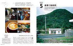 カフェとロースター — Casa BRUTUS No.217 試し読みと目次 | Casa BRUTUS | マガジンワールド