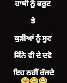 Gur.... bilkulll shiiii Punjabi Funny Quotes, Punjabi Jokes, Spell Your Name, Cute Girl Pic, Funny Bunnies, Me Quotes, Qoutes, Laugh Out Loud, Happy Life